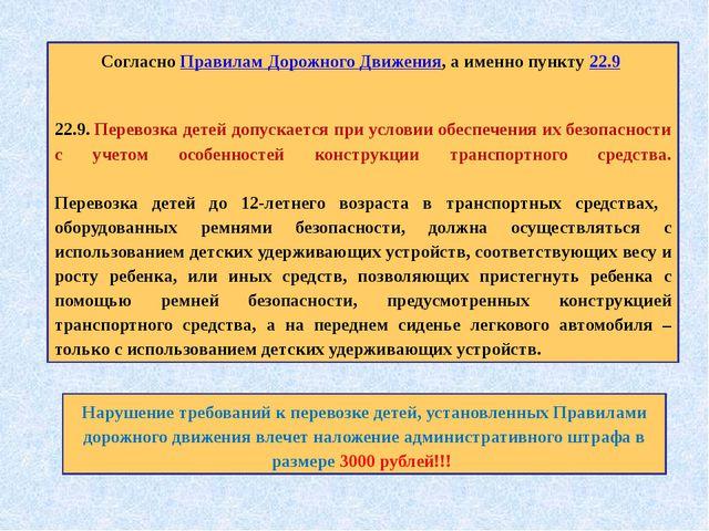 Перевозка детей ПДД 22.9 правила дорожного движения